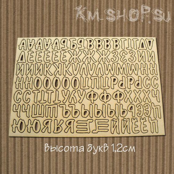 Чипборд Алфавит №1