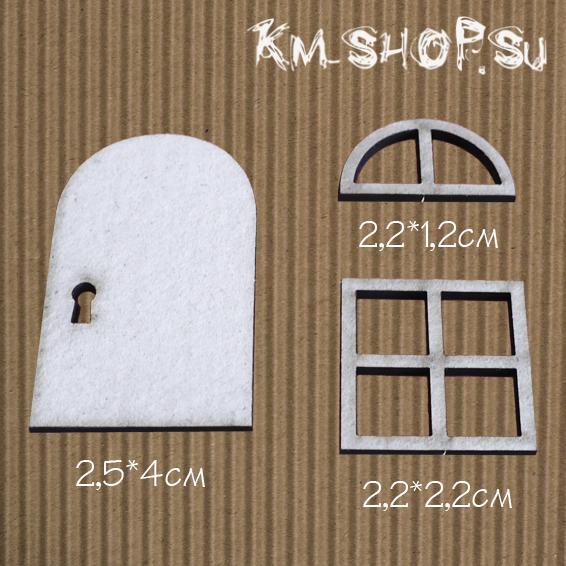 Чипборд Набор окна и дверь для домика