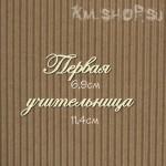 Чипборд Надпись Первая учительница