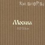 Чипборд Надпись Моя Москва_3