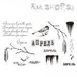 Штамп Набор Апрель
