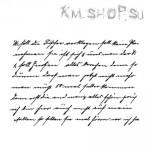 Штамп Рукописный текст