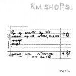 Штамп Записи в дневнике