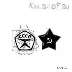 Штамп Набор Красная звезда и Знак качества