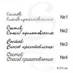 Штамп Надписи для кулинарной книги 1/2/3/4