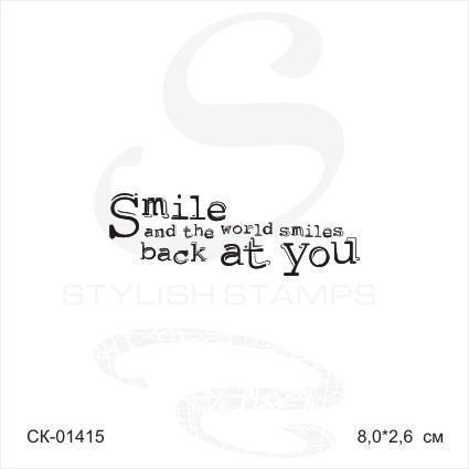 Штамп smile and the world smiles back at you